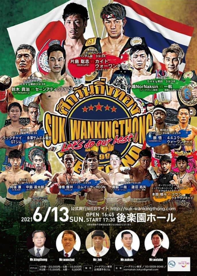 【試合結果】スックワンキントーン 2021/6/13 後楽園ホール