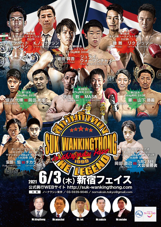 【試合情報】2021年6月3日/スックワンキントーン新宿Face大会