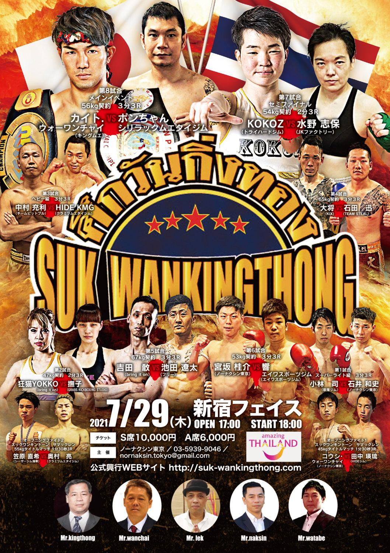 【試合情報】2021年7月29日/スックワンキントーン新宿Face大会
